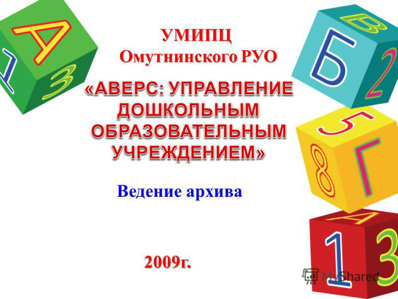 Ведение архива УМИПЦ Омутнинского РУО 2009 г.