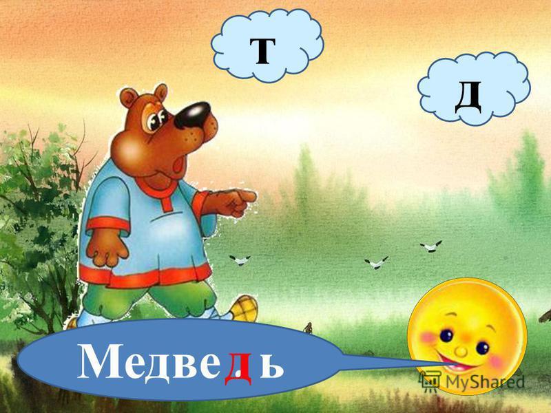 Медве. ь д т д