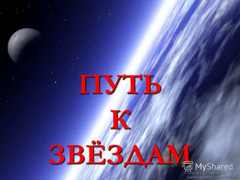 ПУТЬ К ЗВЁЗДАМ