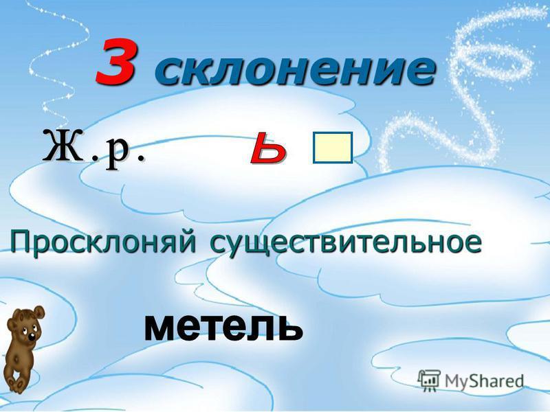 3 склонение Просклоняй существительное