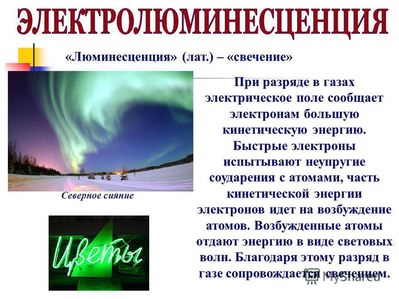 «Люминесценция» (лат.) – «свечение» При разряде в газах электрическое поле сообщает электронам большую кинетическую энергию. Быстрые электроны испытывают неупругие соударения с атомами, часть кинетической энергии электронов идет на возбуждение атомов