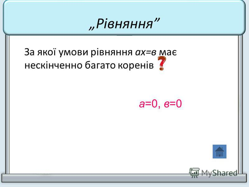 За якої умови рівняння ах=в має нескінченно багато коренів а=0, в=0