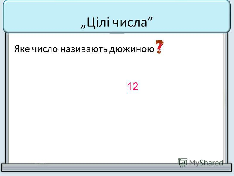 Яке число називають дюжиною 12