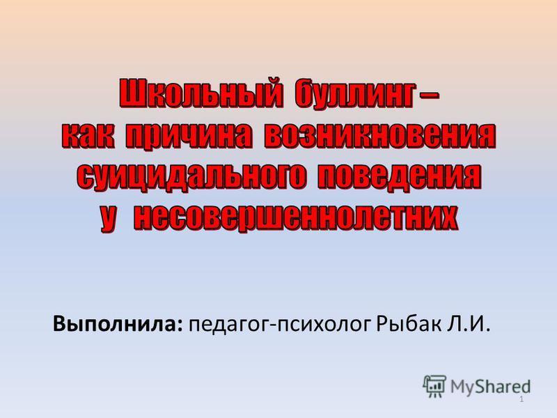 Выполнила: педагог-психолог Рыбак Л.И. 1