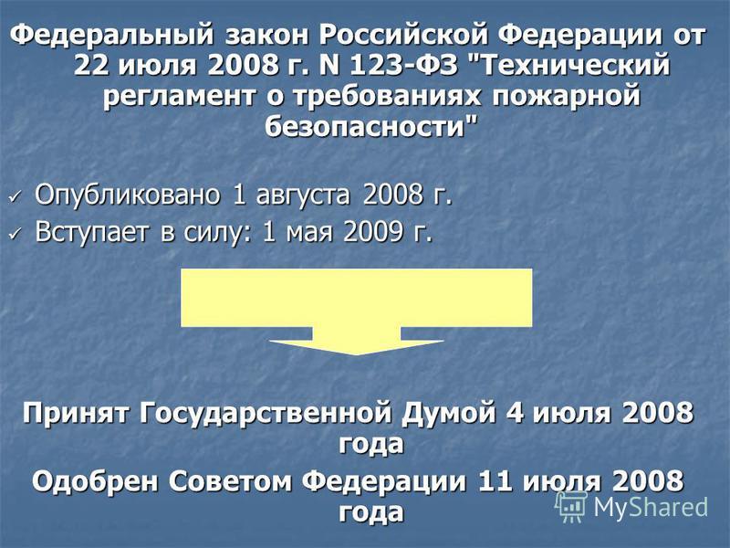 Федеральный закон Российской Федерации от 22 июля 2008 г. N 123-ФЗ