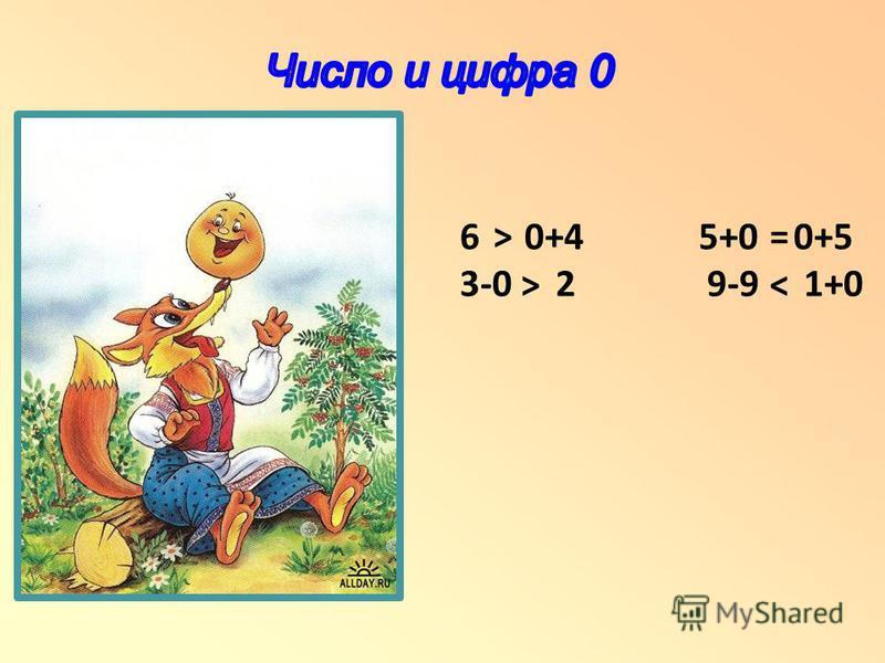 6 0+4 5+0 0+5 3-0 2 9-9 1+0 < >= >