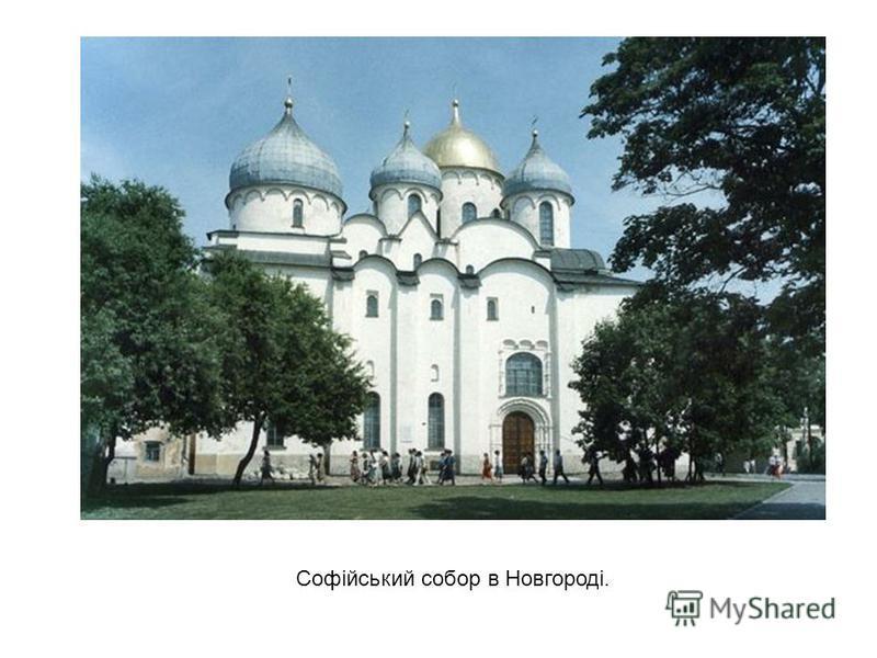 Софійський собор в Новгороді.