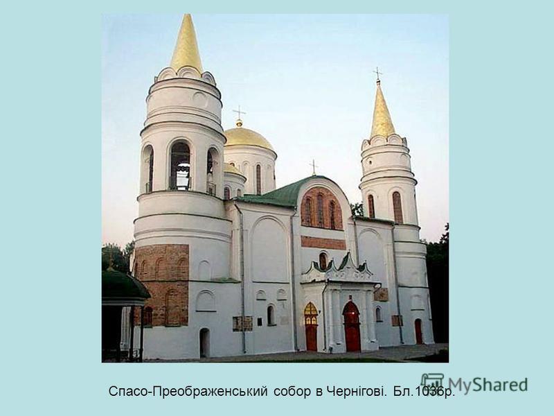 Спасо-Преображенський собор в Чернігові. Бл.1036р.