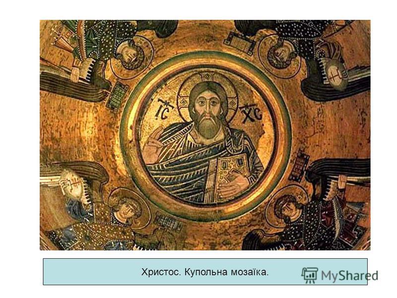 Христос. Купольна мозаїка.