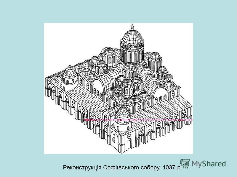 Реконструкція Софіївського собору. 1037 р.