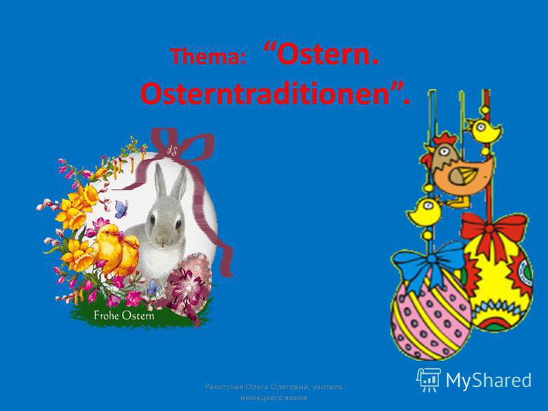 Thema: Ostern. Osterntraditionen. Ракитская Ольга Олеговна, учитель немецкого языка