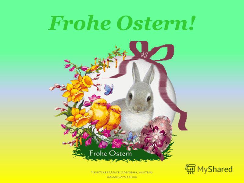 Frohe Ostern! Ракитская Ольга Олеговна, учитель немецкого языка