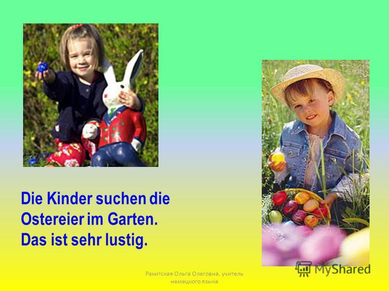 Die Kinder suchen die Ostereier im Garten. Das ist sehr lustig. Ракитская Ольга Олеговна, учитель немецкого языка