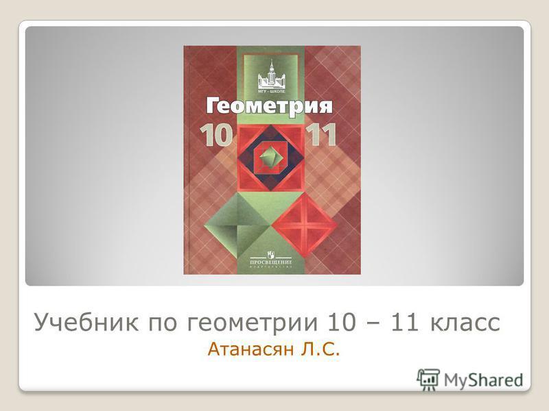 Учебник по геометрии 10 – 11 класс Атанасян Л.С.