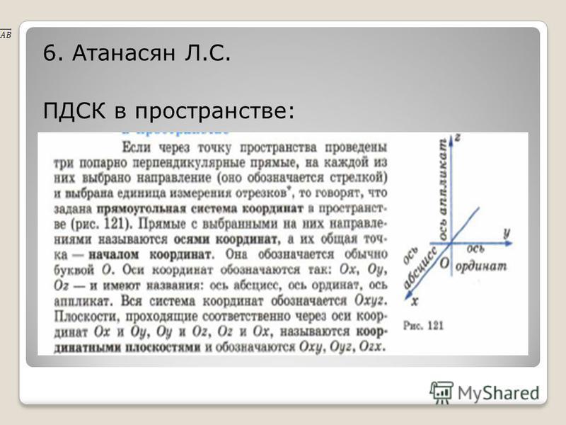 6. Атанасян Л.С. ПДСК в пространстве: