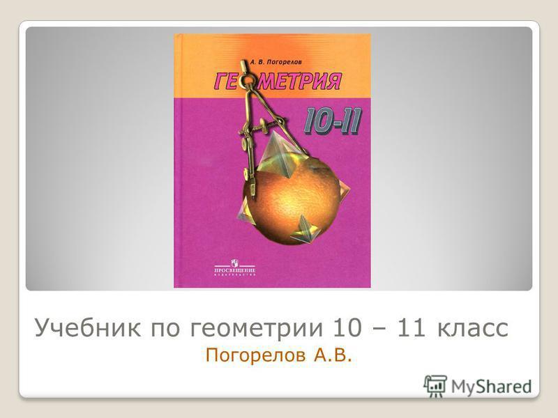 Учебник по геометрии 10 – 11 класс Погорелов А.В.