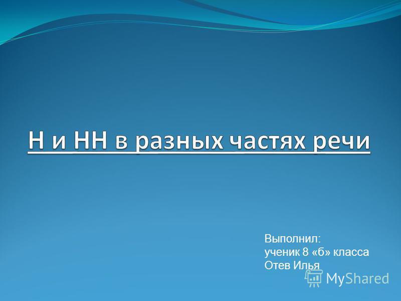 Выполнил: ученик 8 «б» класса Отев Илья