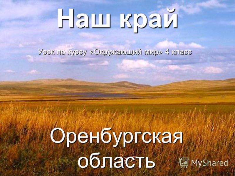 Стецук М.В., учитель начальных классов Наш край Оренбургская область Урок по курсу «Окружающий мир» 4 класс