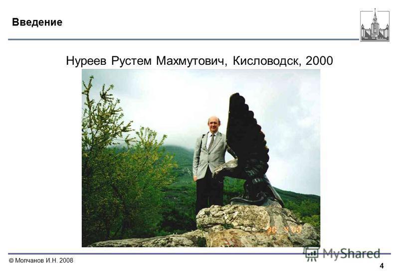 4 Введение Нуреев Рустем Махмутович, Кисловодск, 2000