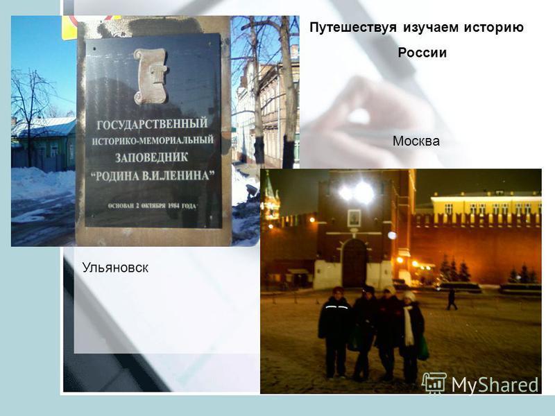 Путешествуя изучаем историю России Ульяновск Москва