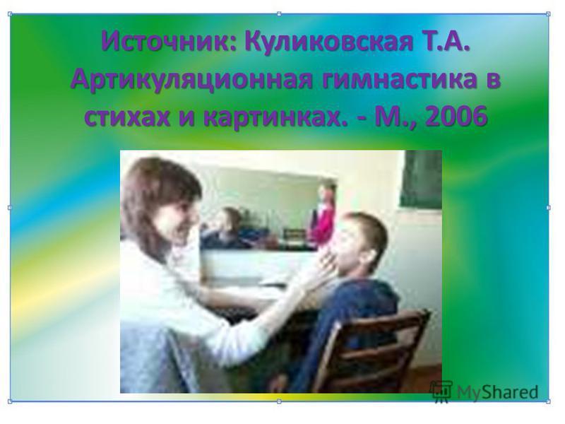 Источник: Куликовская Т.А. Артикуляционная гимнастика в стихах и картинках. - М., 2006