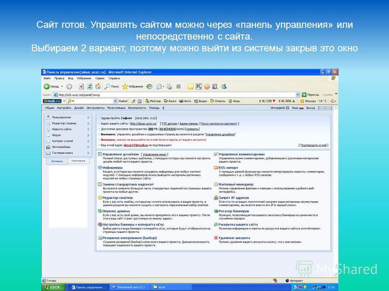 Сайт готов. Управлять сайтом можно через «панель управления» или непосредственно с сайта. Выбираем 2 вариант, поэтому можно выйти из системы закрыв это окно