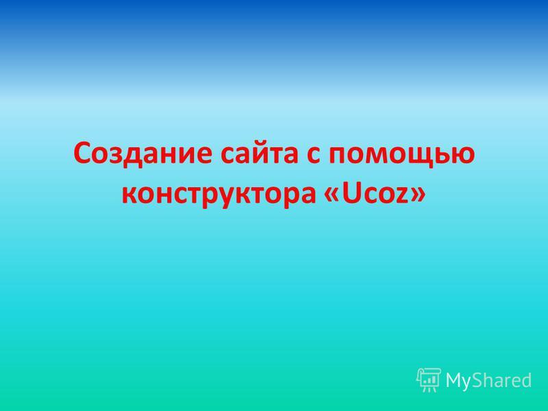 Создание сайта с помощью конструктора «Ucoz»