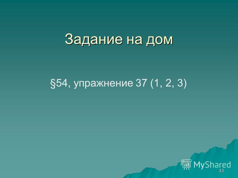 13 Задание на дом §54, упражнение 37 (1, 2, 3)