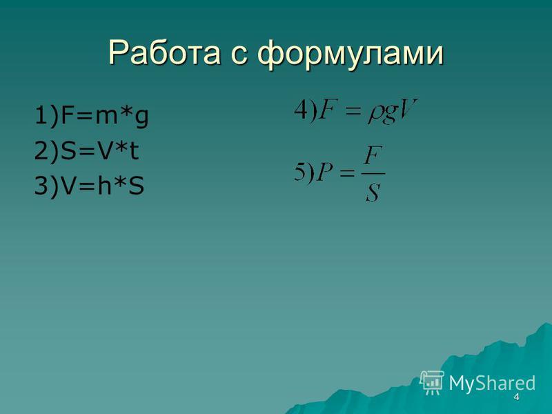 4 Работа с формулами 1)F=m*g 2)S=V*t 3)V=h*S