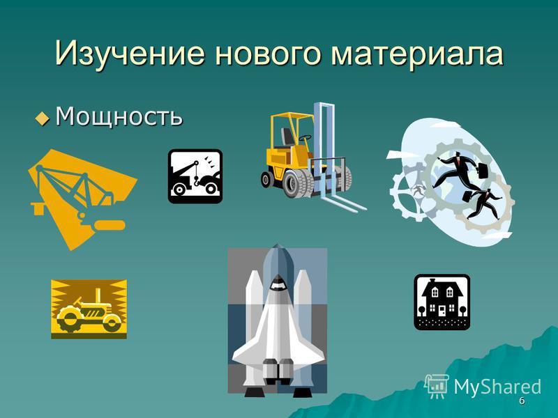 6 Изучение нового материала Мощность Мощность