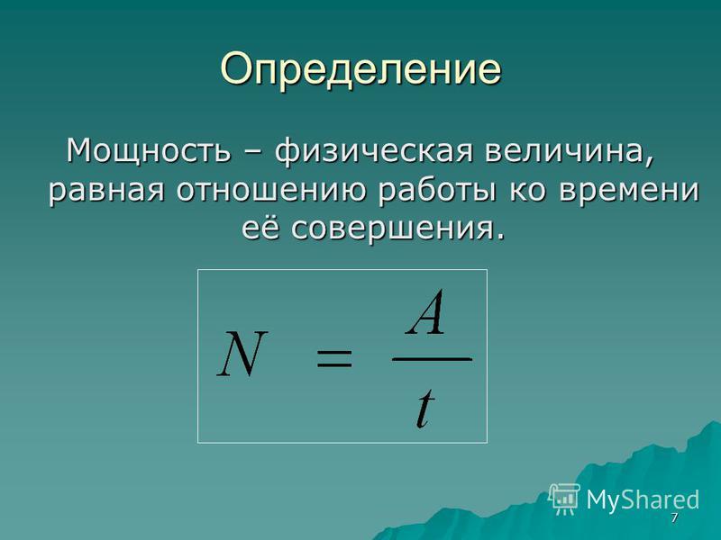 7 Определение Мощность – физическая величина, равная отношению работы ко времени её совершения.