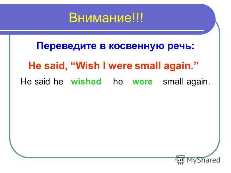 Внимание!!! Переведите в косвенную речь: He said, Wish I were small again. wishedHe said he he small again.were