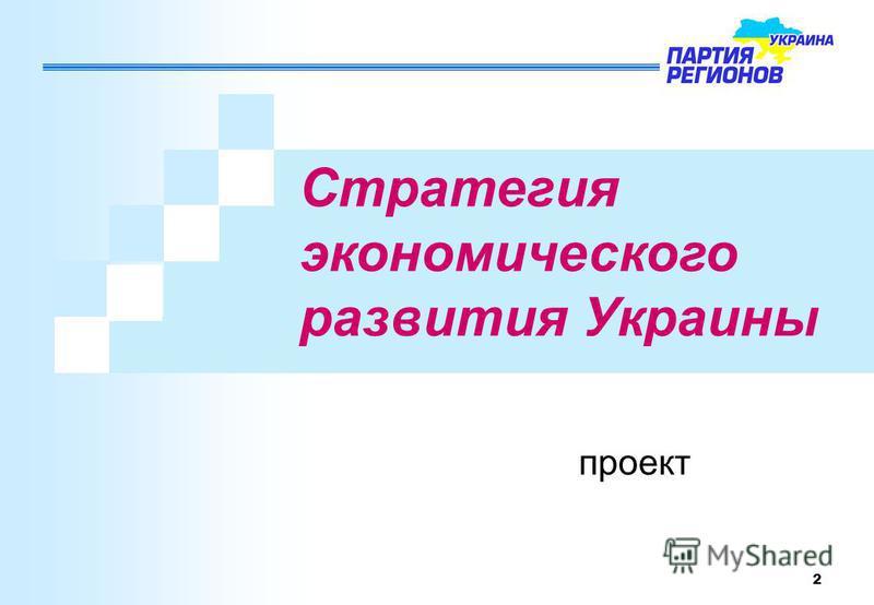 2 Стратегия экономического развития Украины проект