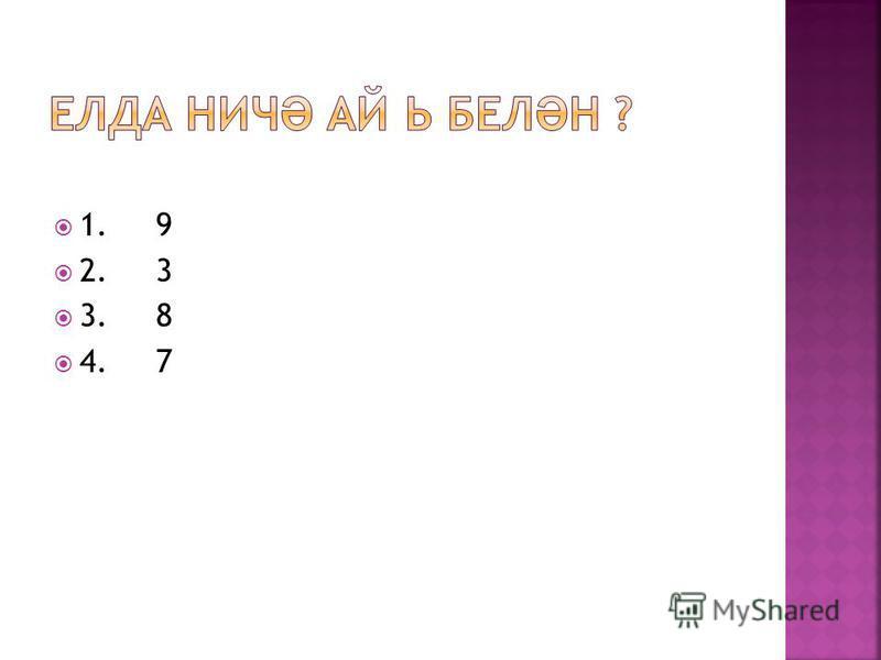 1. неваляшка 2. незнайка 3. неумывайка 4. незабудка