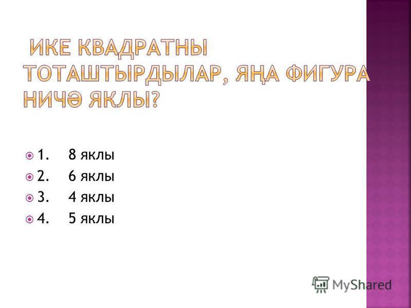 1. Чайковский 2. Моцарт 3. С ә ид ә шов 4. Репин
