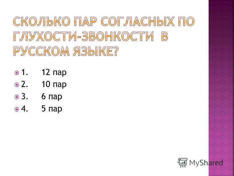 1. димер 2. баквр 3. алюминий 4. полиэтилен