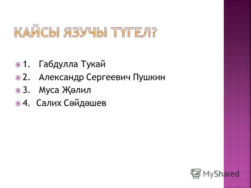 1. крот 2. бурсык 3. тиен 4. тычкан