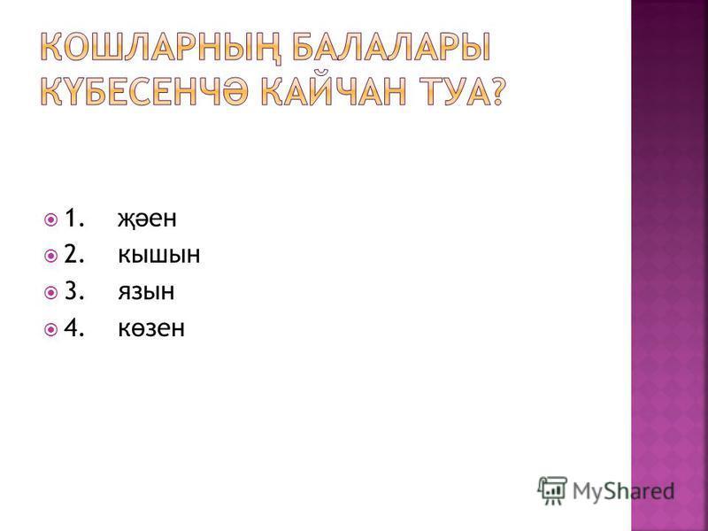1. Бажов 2. Некрасов 3. Чуковский 4. Успенский
