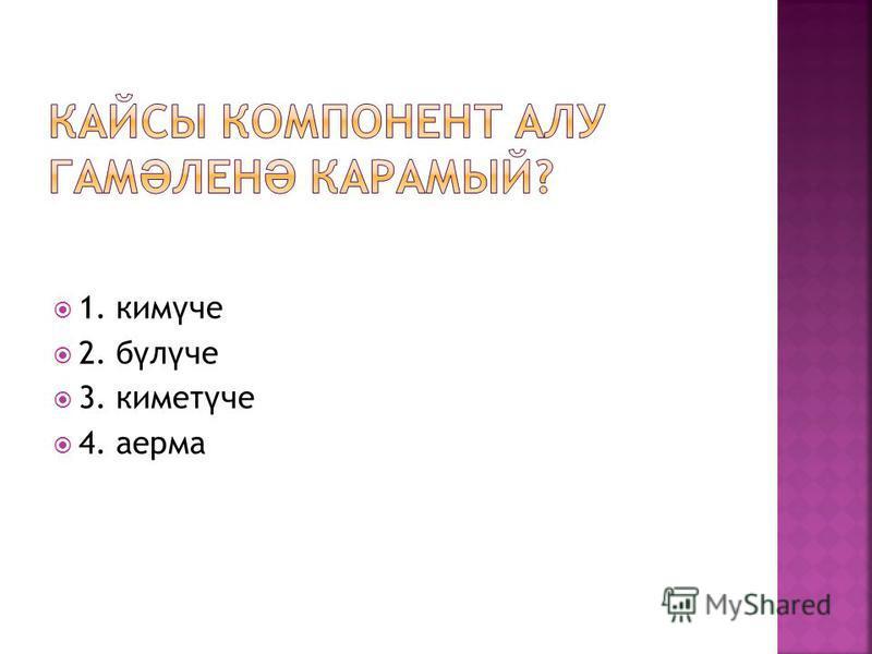 1. кв ң гырау 2. эт 3. Казан 4. классташ