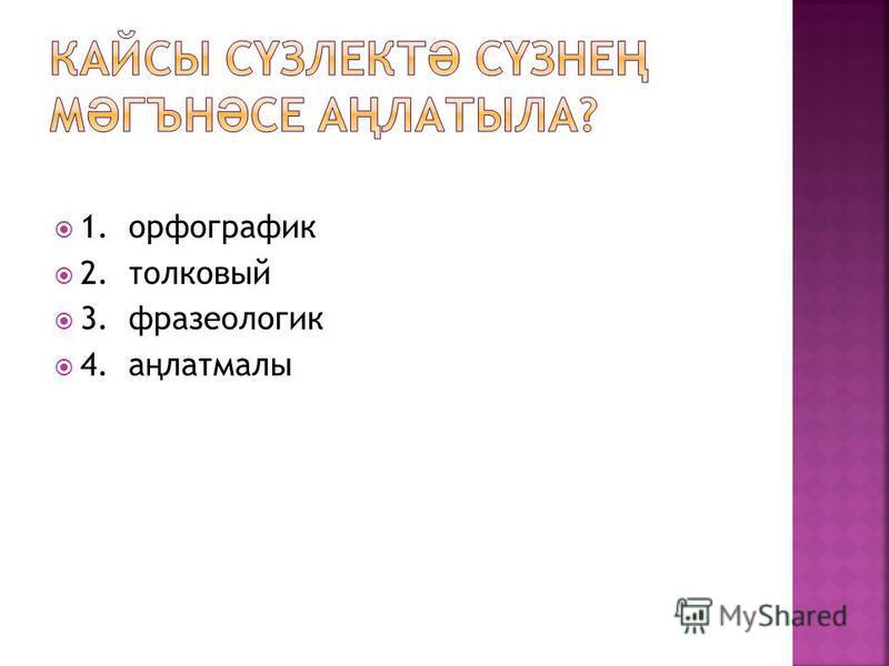 1. Пушкин 2. Ершов 3. Жуковский 4. Толстой