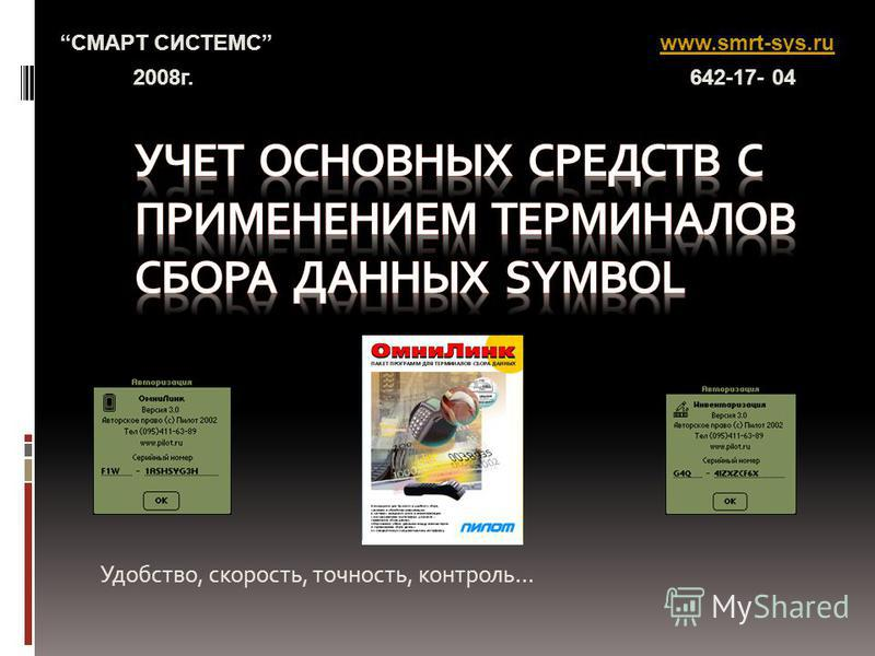 Удобство, скорость, точность, контроль… СМАРТ СИСТЕМC 2008 г. www.smrt-sys.ru 642-17- 04
