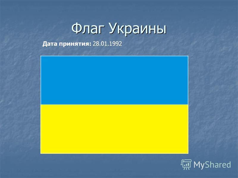 Флаг Украины Дата принятия: 28.01.1992