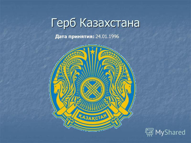 Герб Казахстана Дата принятия: 24.01.1996