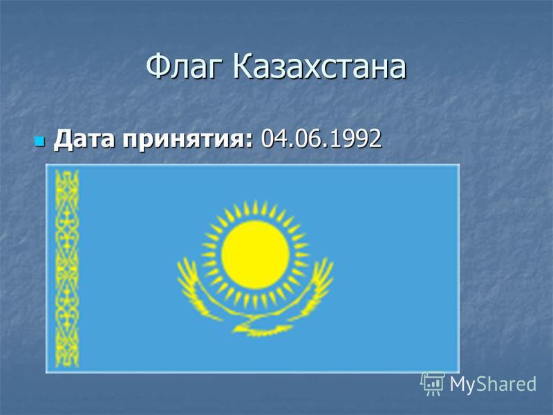 Флаг Казахстана Дата принятия: 04.06.1992 Дата принятия: 04.06.1992