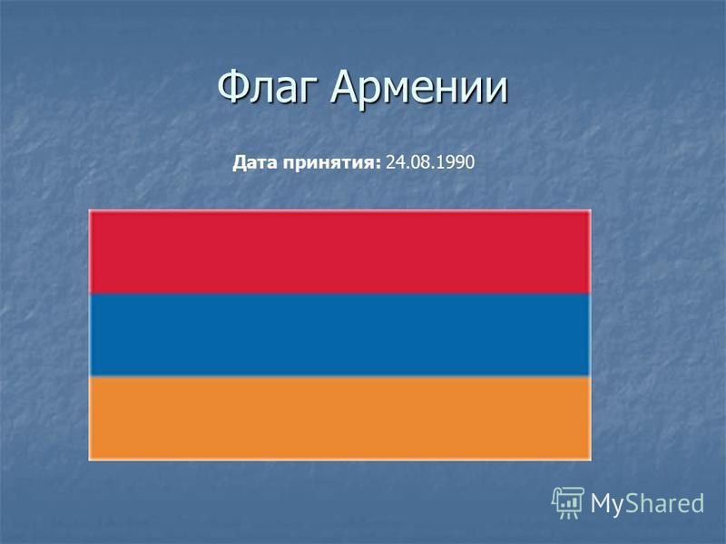 Флаг Армении Дата принятия: 24.08.1990