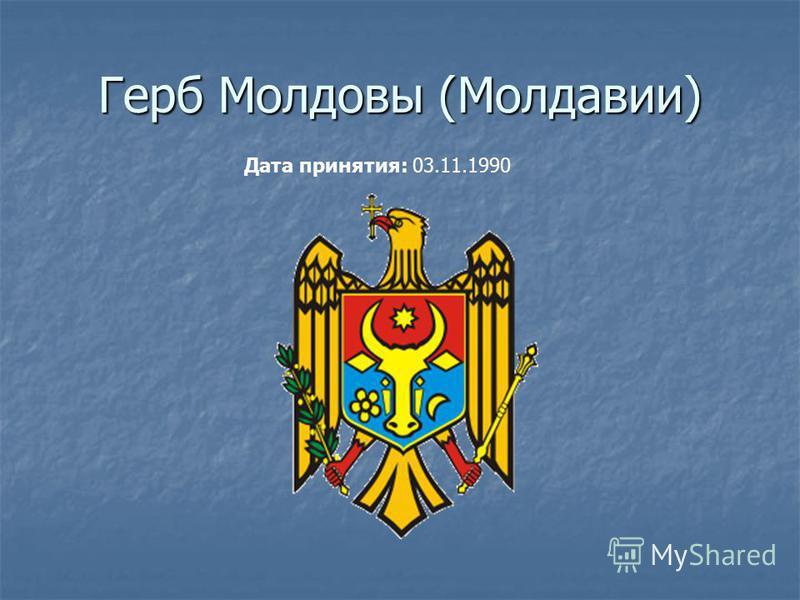 Герб Молдовы (Молдавии) Дата принятия: 03.11.1990
