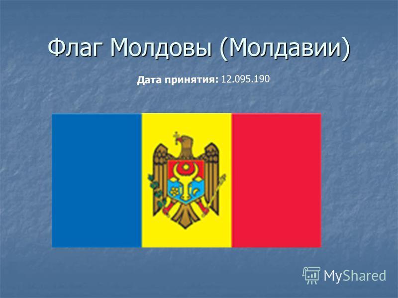 Флаг Молдовы (Молдавии) Дата принятия: 12.095.190