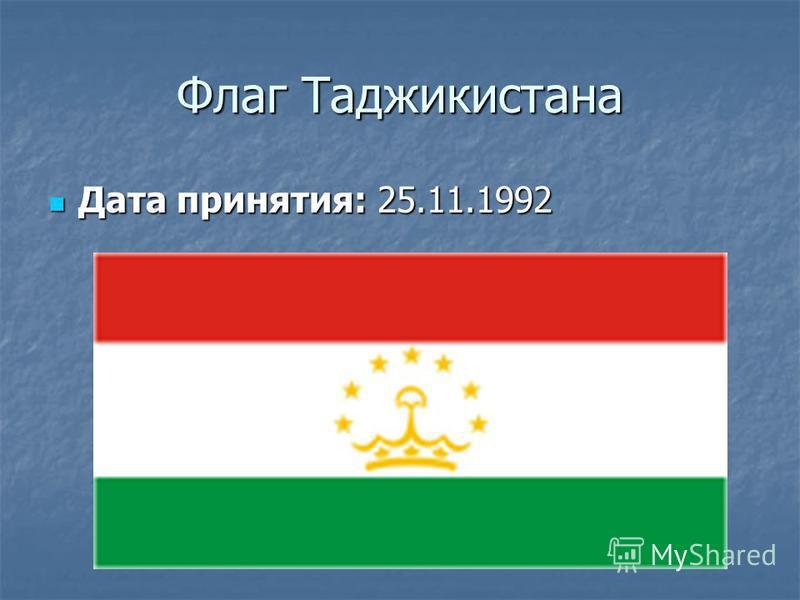 Флаг Таджикистана Дата принятия: 25.11.1992 Дата принятия: 25.11.1992