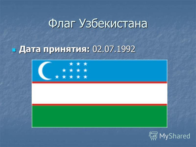 Флаг Узбекистана Дата принятия: 02.07.1992 Дата принятия: 02.07.1992