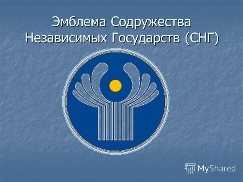 Эмблема Содружества Независимых Государств (СНГ)